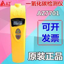 台湾衡欣AZ7701高精度一氧化碳CO检测仪