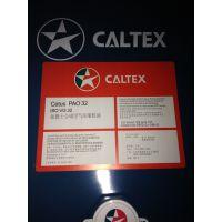 加德士Caltex Hydraulic Oil AW-100抗磨液压油/零售批发