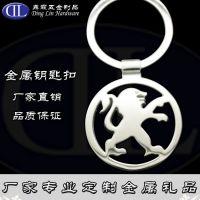 厂家鼎霖专业制作东风标致汽车钥匙挂件 广东钥匙扣定制