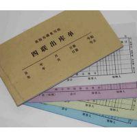 桐乡送货单印刷 海宁无碳联单制作印刷门票设计 收据制作报刊报价