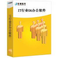 IT企业办公自动化OA解决方案