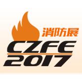 2017中国(郑州)国际消防设备技术展览会