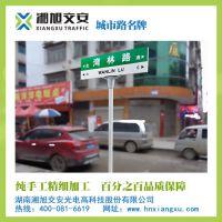 岳阳T型路名牌 岳阳工程反光路名牌——湘旭路名牌生产厂家
