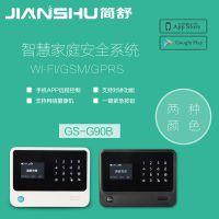 金安科技简舒GS-G90B无线WIFI报警器 wifi报警器 防盗家用 手机APP远程操控