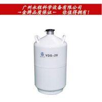 四川亚西 贮存式液氮容器 YDS-20-125F 胚胎干细胞低温保存箱