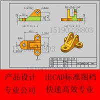 安徽机械零部件测绘建模 三维激光扫描出图 2d转3d图档 芜湖抄数测量加工图纸