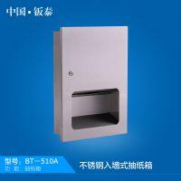 上海钣泰 不锈钢入墙式抽纸箱BT-510A 钣泰来自尖端,服务生活