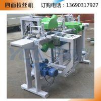 LSJ-1050四面拉丝机 元成创木工丝砂光机