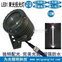 LED1束投光灯 10w大功率远程投射灯 超高亮 无虚光 束感强 江门为光照明