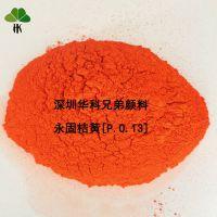 粉末涂料用橙色色粉13#橙 有机颜料橙13 永固桔黄G色粉橙4130