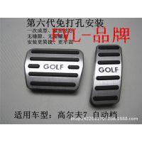 厂家直销-大众高尔夫7 六代无需螺丝免打孔AMT 油门踏板刹车 防滑