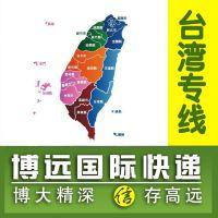 从上海快递东西到台湾要多少钱啊那家快递能到
