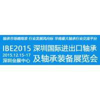 2015深圳国际进出口轴承及轴承装备展览会