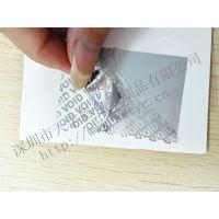 深圳供应厂家消银龙VOID防伪材质包装封口贴印刷