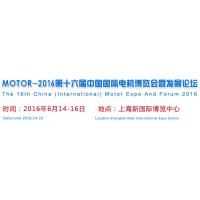2016第十六届上海国际电机展览会