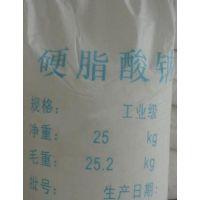 硬脂酸钠价格,食品级乳化剂硬脂酸钠,热稳定剂硬脂酸钠