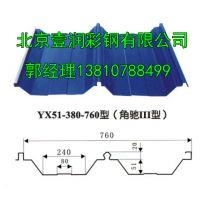 470型彩钢板|北京彩钢板价格|防火彩钢板|北京彩钢围挡板|880型彩钢板