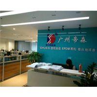 广州帝森塑胶跑道、复合型塑胶跑道厂家、岳阳塑胶跑道厂家