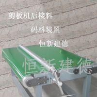 剪板机后接料利用后面挡料解决剪板机收料难的问题恒新建德