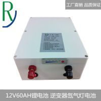 氙气灯电池12V60AH