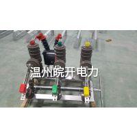 【精品】ZW32-12/630户外高压真空断路器