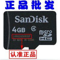 供应批发 SDK TF4G 8G 16G 32G 手机内存卡 C4 智能手机卡