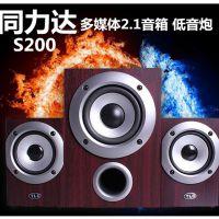 同力达S200多媒体木质音响 电脑2.1低音炮超重低音高保真音箱