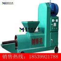 机制木炭成套设备 木炭制棒机 锯末成型机 全自动木炭机/制棒机