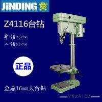 金鼎集团 立式台钻 16MM Z4116 550W/380V三相 全铜电机