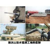 青岛膨润土防渗毡厂家、施工指导