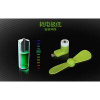 安卓usb迷你手机小风扇 二合一小米风扇 萍果micro接口随身小风扇