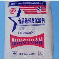 食品级碳酸钙的价格,重质碳酸钙的价格,轻质碳酸钙的生产厂家