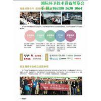 上海垃圾收集清运车展览会信息