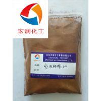 供应化肥染色用国标颜料S610氧化铁棕