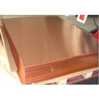 1000*2000MM高纯紫铜板厚度0.6 0.8 1.0 2.0MM洛铜T2紫铜板