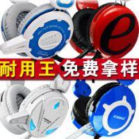 游戏耳机 抗暴力 耐用耳机 高档游戏耳麦 网吧专用耳机耳麦