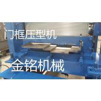 金铭机械720楼承板设备价格图片