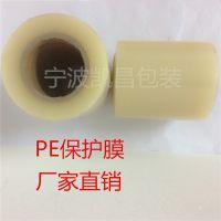 宁波KC透明保护膜厂家 PE保护包装塑料膜定制 高中低粘保护膜 防静电膜批发