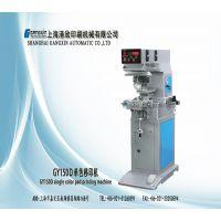 单色移印机 GY-150D 上海港欣移印机