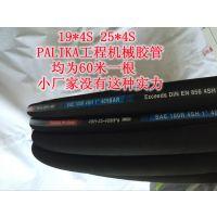 19*4层PALIKA胶管专用小松PC200-3行走油管尺寸大臂小臂中臂机油管尺寸