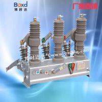 博时达供应 ZW32-12/630-20户外高压真空断路器