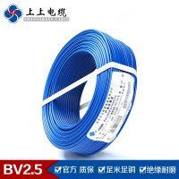 上上电缆 BV2.5平方铜芯电线国标单芯线家装电线纯铜单股硬线