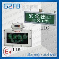 安全出口防爆标识诱导出口安全指示灯220V