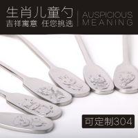 揭阳厂家直销 勺子不锈钢卡通十二生肖动物儿童创意中式便携勺子