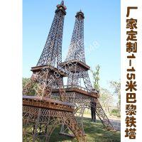定制大型铁塔1-15米巴黎铁塔铁艺埃菲尔铁塔模型道具摆件摆设婚庆