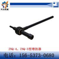 济宁兴安 ZNQ-4、ZNQ-3型增扭器  兴安扭矩放大器
