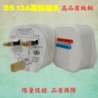 英式FUSED 英规英标港式三脚方头带保险管BS工业接线13A香港插头
