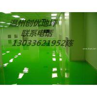 义乌。瑞安。台州。温州环氧防静电自流平地坪漆专业施工