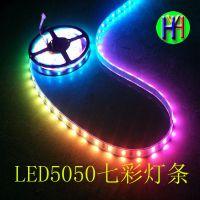 华阳鸿运 LED5050 RGB灯带灯条 七彩灯带灯条超亮 低压12v 不防水