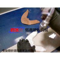 皮革清理喷砂机
